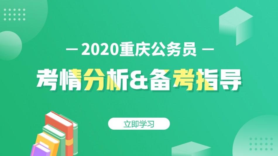 2020重庆公务员备考指导