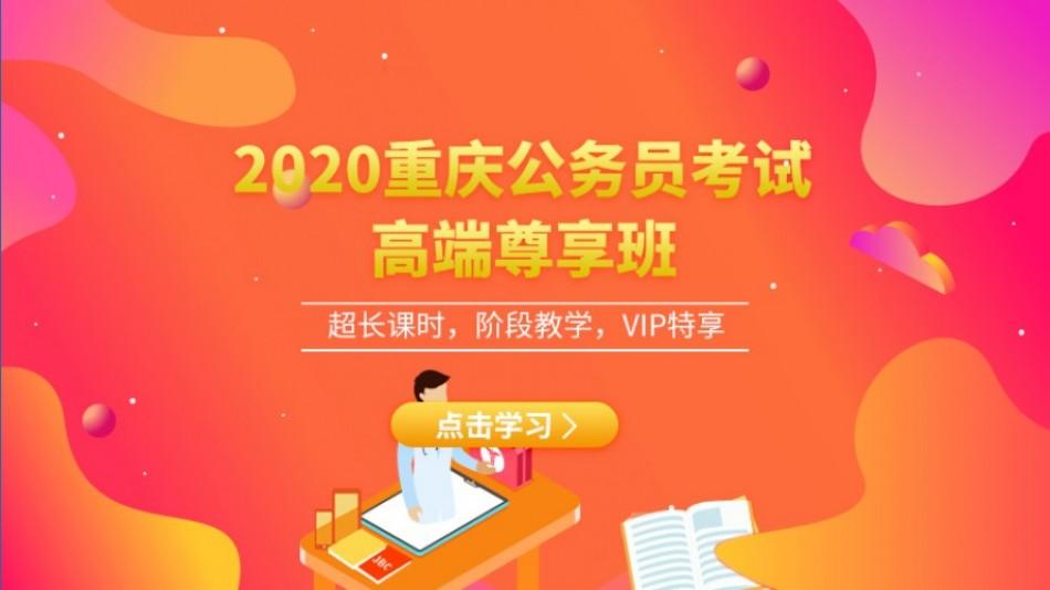 2020重庆公务员考试高端尊享班