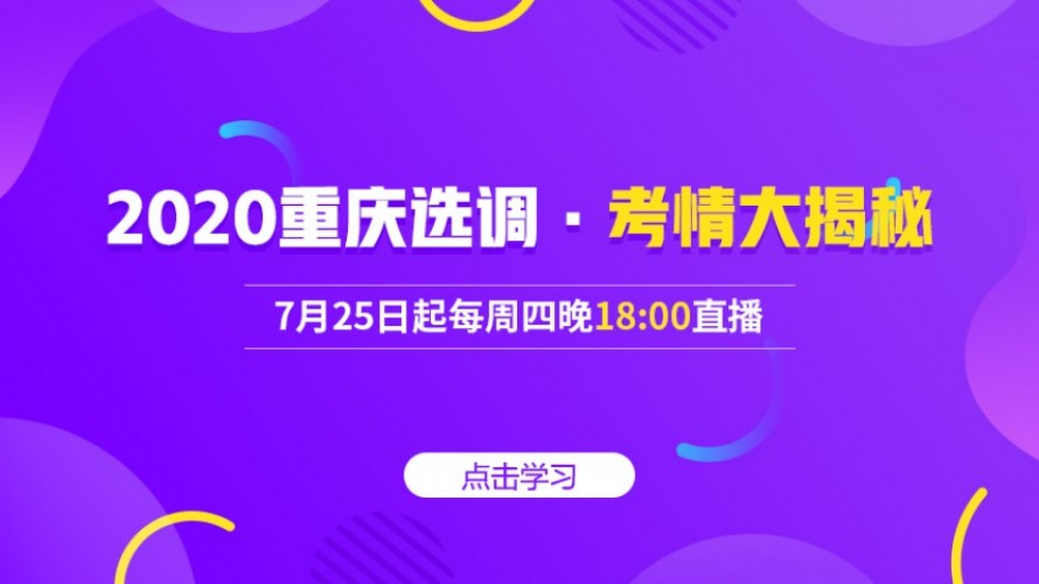 2020重庆选调考情揭秘
