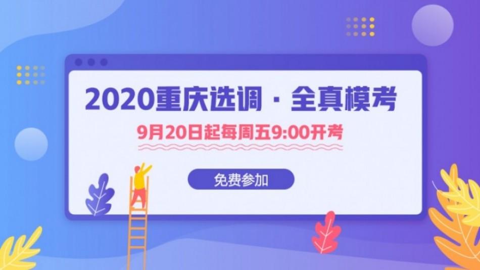2020重庆选调全真模考