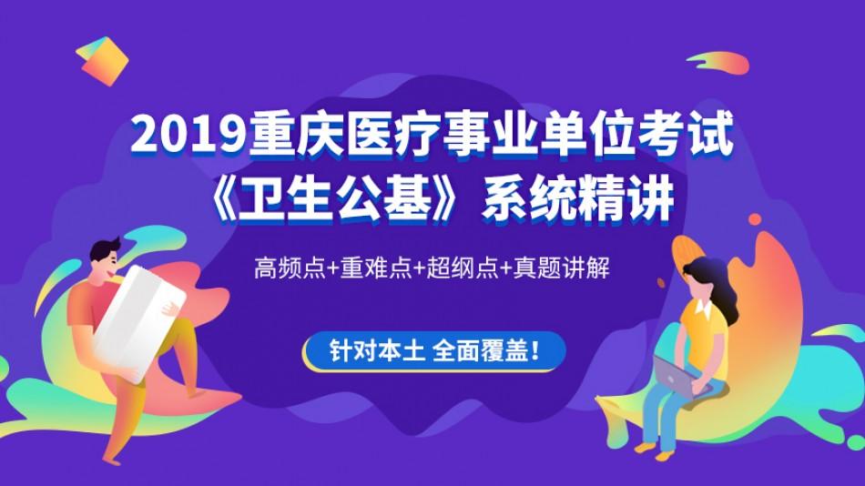 重庆医疗事业单位考试系统精讲课