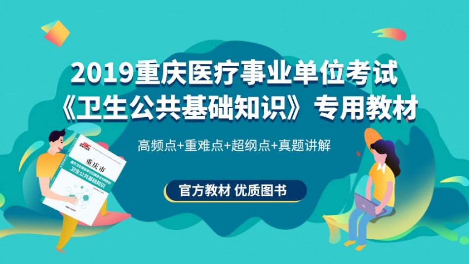 重庆医疗事业单位考试专用教材