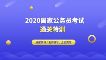 2020国家公务员通关特训
