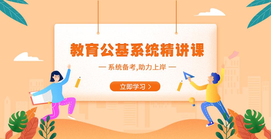 重庆教师公招系统精讲课