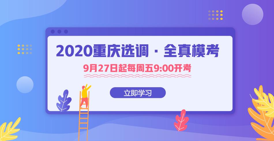 2020重庆选调·全真模拟