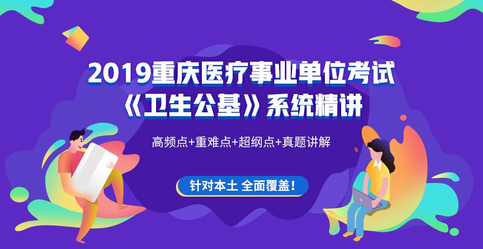2019重庆医疗事业单位考试系统精讲