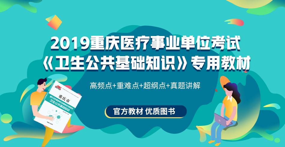 2019重庆医疗事业单位考试专用教材