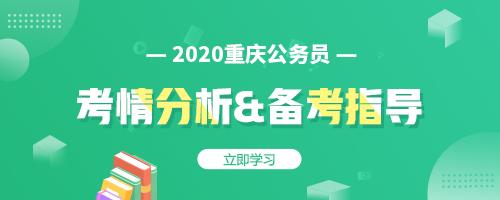 金标尺重庆公务员备考