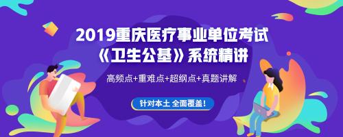 重庆医疗卫生事业单位考试