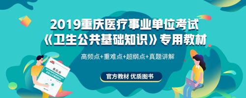 重庆医疗卫生事业单位考试卫生公基