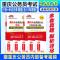 2020重庆公务员《行测+申论》试题