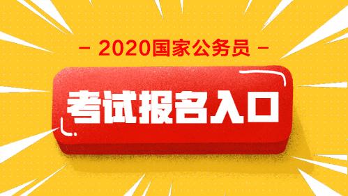 2020国家公务员考试报名入口
