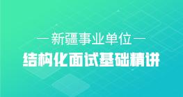 新疆事业单位结构化面试基础精讲