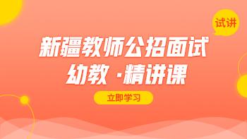 新疆教师公招面试 【试讲】精讲课程(幼教)