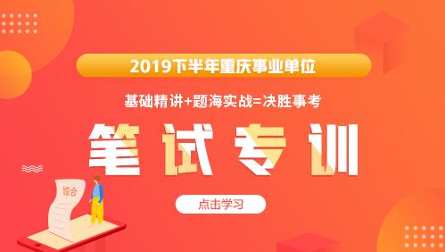 2019下半年重庆事业单位笔试专训