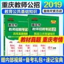 重庆市教师招聘-《教育公共基础知识》教材+《教育真题》