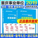 重庆事业单位《综合+管理》基础知识教材