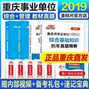 重庆事业单位《综合+管理》基础知识教材及历年真题精解