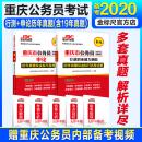 2019重庆公务员历年真题(行测+申论)【备考2020】