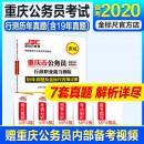 2019重庆公务员行测真题【备考2020】