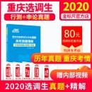 重庆选调行测职业能力测试+申论历年真题精解【备考2020年】