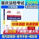 2019重庆法检招录考试《行政职业能力测验》真题