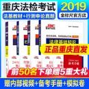 2019重庆法检10年真题(行测+申论+法基)+法基教材