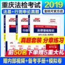 2019重庆法检考试10年真题(行测+申论+法基)