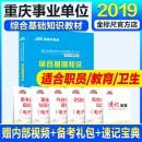 重庆事业单位考试《综合基础知识》教材