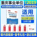 综合基础知识历年真题精解,更新至2019.6(共计15套)