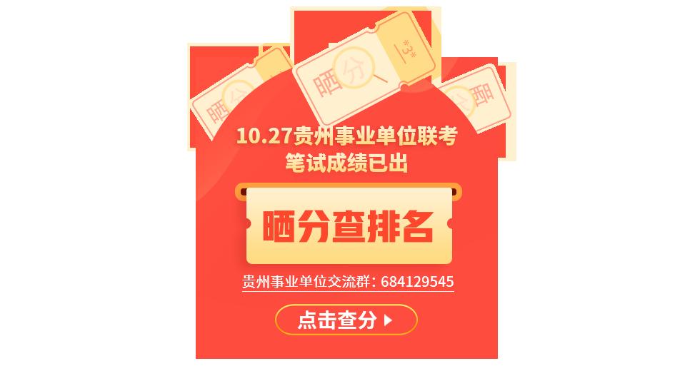 10.27贵州事业单位联考成绩查询