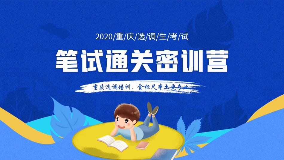 2020重庆选调笔试通关密训营