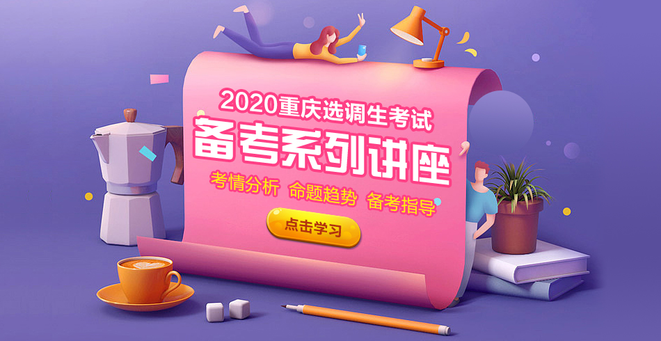 2020重庆选调备考峰会