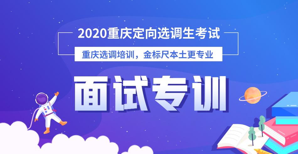 2020重庆定向选调面试提前学