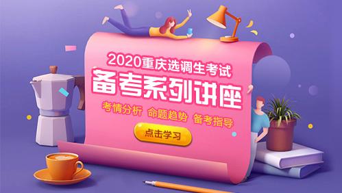 2020重庆选调备考讲座