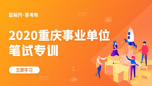 2020重庆事业单位笔试专训