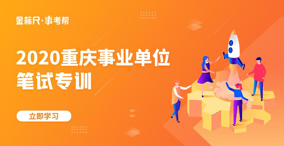 2020上半年重庆事业单位笔试专训