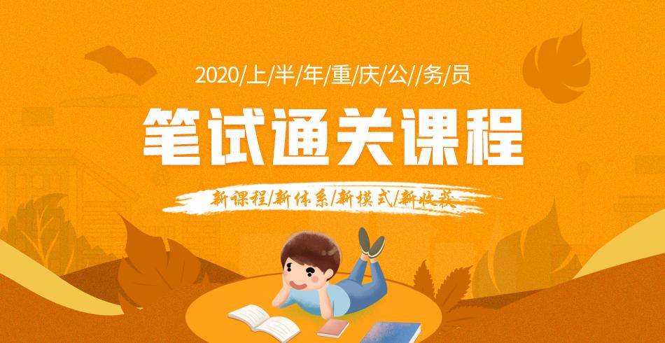 2020重庆省考笔试专训
