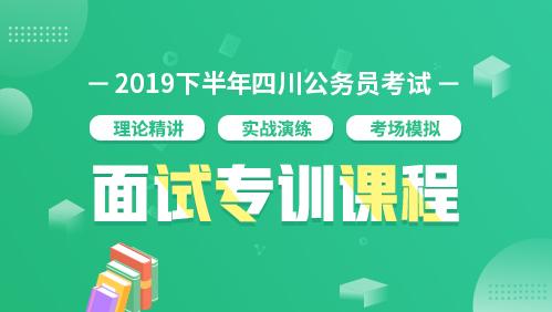 四川省考面试课程