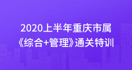 2020重庆市属通关特训