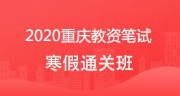 2020重庆教资笔试寒假通关班