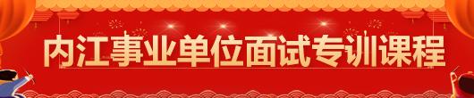 内江事业单位面试专项课程