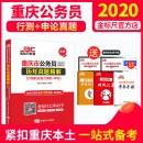 2020重庆公务员历年试题(行测+申论)