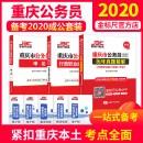 2020重庆公务员《行测/申论》专用教材及试题精解