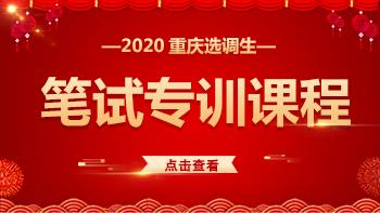 重庆选调生笔试专训课程