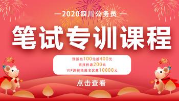 2020四川公务员笔试专项课程