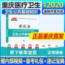 重庆市医疗《卫生公共基础知识》专用教材