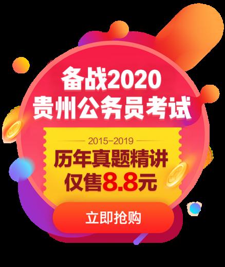 备考2020年贵州省考历年试题精讲