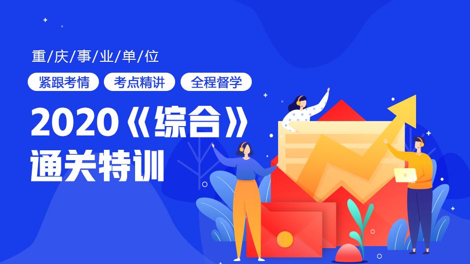 2020重庆《综合基础知识》通关特训第三期