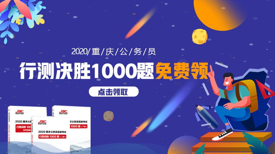 2020重庆公务员备考资料